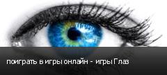 поиграть в игры онлайн - игры Глаз