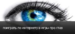 поиграть по интернету в игры про глаз