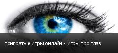 поиграть в игры онлайн - игры про глаз