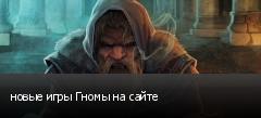 новые игры Гномы на сайте