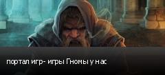 портал игр- игры Гномы у нас