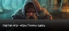 портал игр- игры Гномы здесь