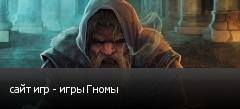 сайт игр - игры Гномы