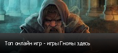 Топ онлайн игр - игры Гномы здесь