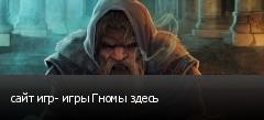 сайт игр- игры Гномы здесь