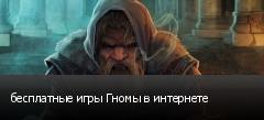 бесплатные игры Гномы в интернете