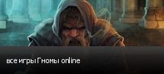 все игры Гномы online