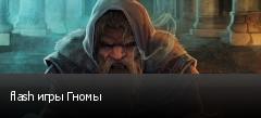 flash игры Гномы