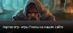 портал игр- игры Гномы на нашем сайте