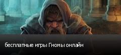 бесплатные игры Гномы онлайн