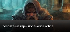 бесплатные игры про гномов online