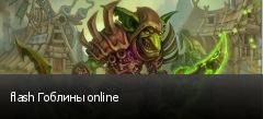 flash Гоблины online
