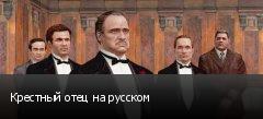 Крестный отец на русском