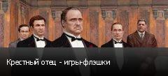 Крестный отец - игры-флэшки