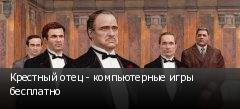 Крестный отец - компьютерные игры бесплатно