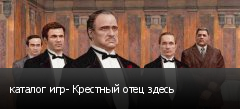 каталог игр- Крестный отец здесь