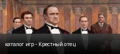 каталог игр - Крестный отец
