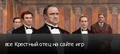 все Крестный отец на сайте игр