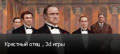 Крестный отец , 3d игры