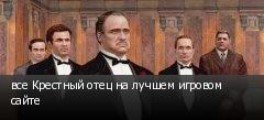 все Крестный отец на лучшем игровом сайте
