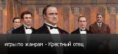 игры по жанрам - Крестный отец