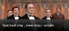 Крестный отец , мини игры - онлайн