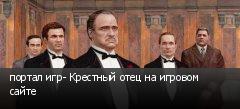 портал игр- Крестный отец на игровом сайте