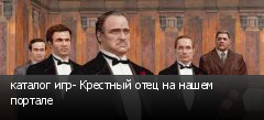 каталог игр- Крестный отец на нашем портале