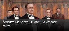 бесплатные Крестный отец на игровом сайте