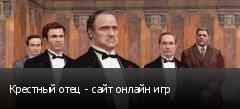 Крестный отец - сайт онлайн игр