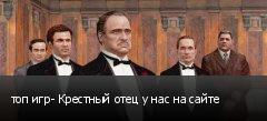 топ игр- Крестный отец у нас на сайте