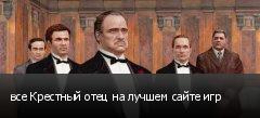 все Крестный отец на лучшем сайте игр