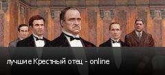 лучшие Крестный отец - online