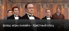 флеш игры онлайн - Крестный отец