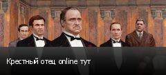 Крестный отец online тут