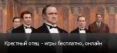 Крестный отец - игры бесплатно, онлайн