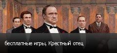 бесплатные игры, Крестный отец