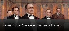 каталог игр- Крестный отец на сайте игр