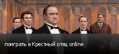 поиграть в Крестный отец online
