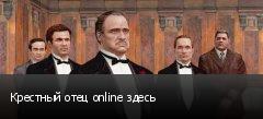 Крестный отец online здесь