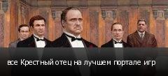 все Крестный отец на лучшем портале игр