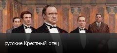 русские Крестный отец