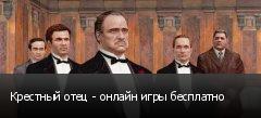 Крестный отец - онлайн игры бесплатно