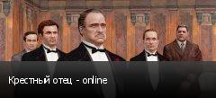 Крестный отец - online