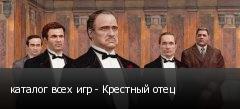 каталог всех игр - Крестный отец