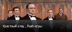 Крестный отец , flash игры