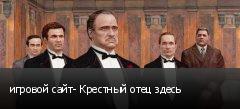 игровой сайт- Крестный отец здесь