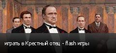 ������ � �������� ���� - flash ����