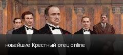 новейшие Крестный отец online