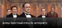 флеш Крестный отец по интернету